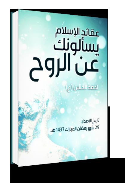 دانلود کتاب عقاید الاسلام