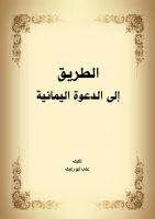 الطريق الى الدعوة اليمانية بقلم علي ابو رغيف