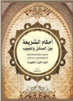 احكام الشريعة بين السائل والمجيب ج1 – الطهارة …بقلم الشيخ علاء السالم