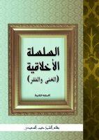 السلسلة الأخلاقية – الحلقة الثانية – الغنـى و الفقــر الشيخ حبيب السعيدي