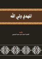 المهــدي ولـي اللــه – تأليف الشهيد السعيد السيد ضياء الموسوي