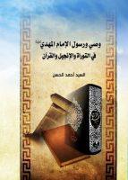 الوصي في القرآن والتوراة والإنجيل-مع التعليق