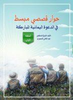 الحوار القصصي المبسط الأجزاء1و2و3و4 بقلم الشيخ عبد العالي المنصوري